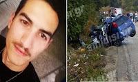 Ο Λεωνίδας Ζαχαράκης 25 ετών και ο Λεωνίδας Χολέβας 19 ετών τα θύματα του τροχαίου στη Βόνιτσα