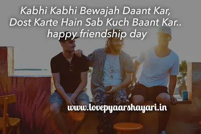 Shayari on friendship day in english