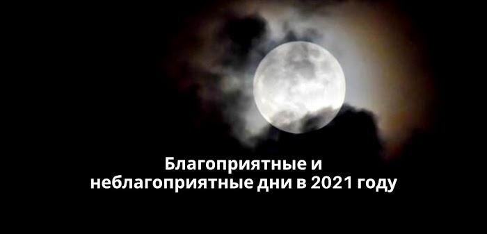 Благоприятные и неблагоприятные дни в 2021 году