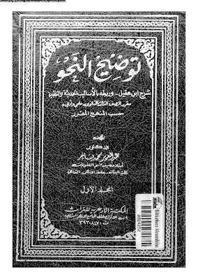 Kitab Taudhihun Nahwi ialah kitab Nahwu yang dikarang oleh Dr DOWNLOAD KITAB TAUDHIHUN NAHWI (توضيح النحو)  SYARAH IBNU AQIL, JILID 1, 2, 3, & 4 PDF FREE