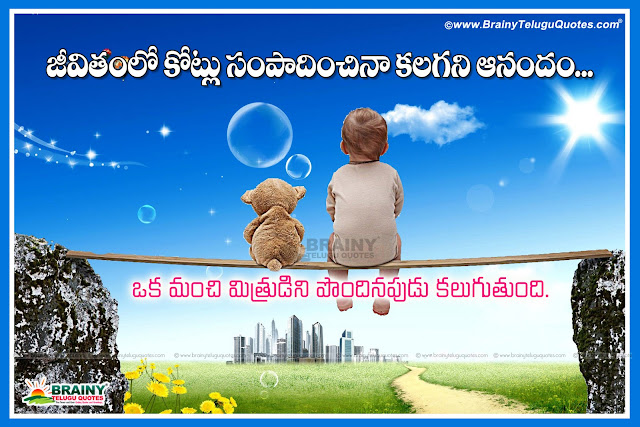 Online Telugu Friendship Quotes, Friendship Value Quotes in Telugu