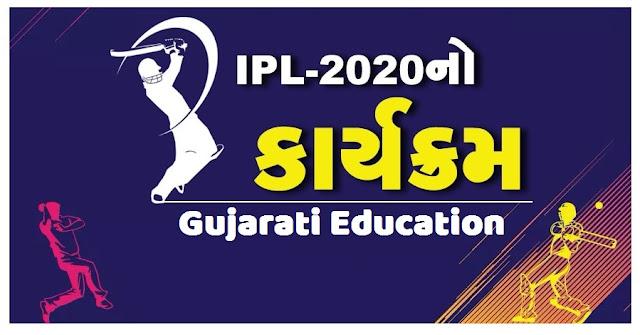 IPL 2020 Schedule Download, IPL 2020 Time Table Download