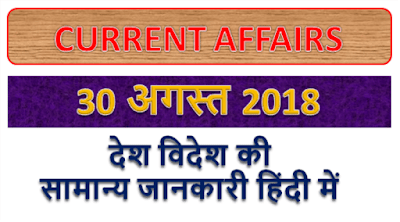 Gk, Current Affairs