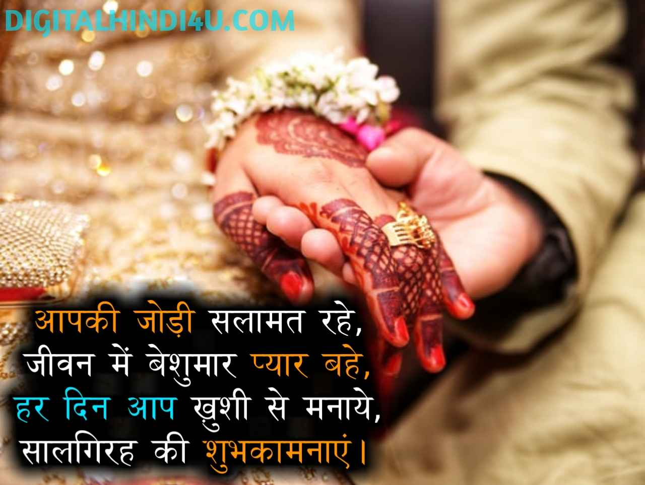 Marriage Anniversary Wishes images download