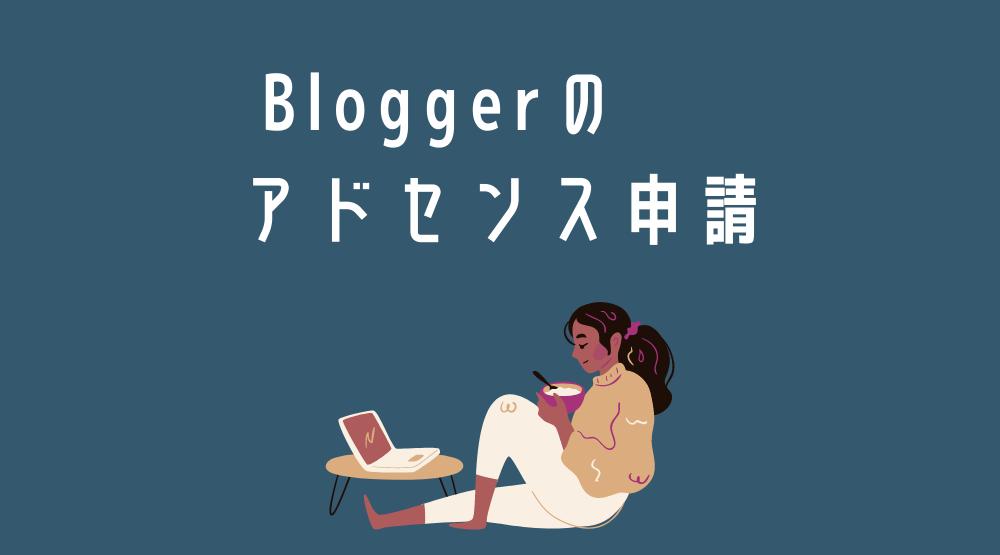 bloggerのアドセンス申請はどれくらいかかる?