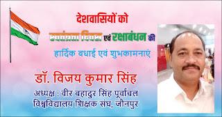 *वीर बहादुर सिंह पूर्वांचल विश्वविद्यालय शिक्षक संघ जौनपुर के अध्यक्ष डॉ. विजय कुमार सिंह की तरफ से देशवासियों को स्वतंत्रता दिवस एवं रक्षाबंधन की हार्दिक बधाई एवं शुभकामनाएं*