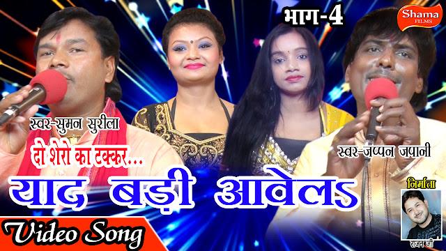 YAAD BADI AAWELA-2019_bhojpuri song