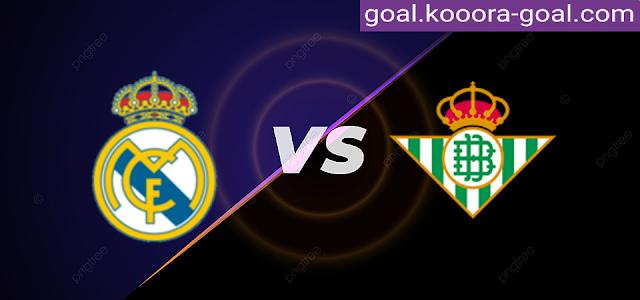 مشاهدة مباراة ريال مدريد وريال بيتيس بث مباشركورة جول اليوم 28-08-2021 في الدوري الأسباني