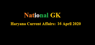 Haryana Current Affairs: 16 April 2020