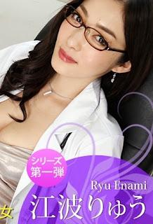 Ryu Enami ซับไทย