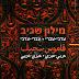 قاموس سجيف المزدوج (عربي - عبري / عبري - عربي) מילון שגיב (ערבי - עברי / עברי - ערבי)
