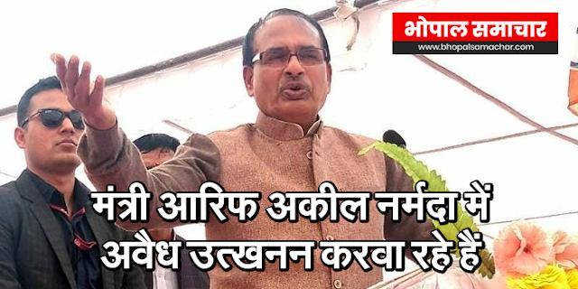 मंत्री आरिफ अकील के संरक्षण में नर्मदा से अवैध रेत उत्खनन हो रहा है: शिवराज सिंह चौहान   MP NEWS
