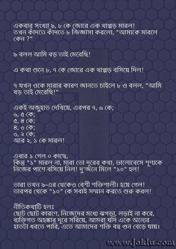 Fighting Bengali short story