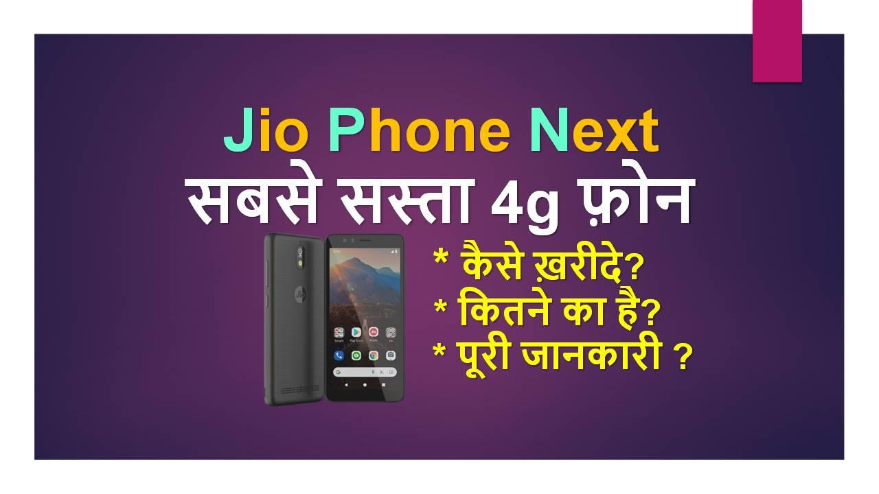 jio phone next launch date  2021