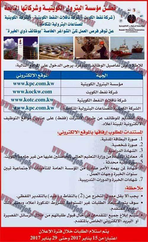 وظائف مؤسسة البترول الكويتية 2017 للمؤهلات العليا