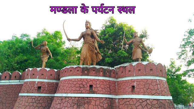 mandla tourism , mandla ke parytan sthal ,mandla tourist places , mandla jile ke darshniy sthal