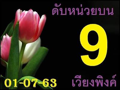 Thai lottery 3up direct Set Facebook Timeline Blog Spot 01 July 2020