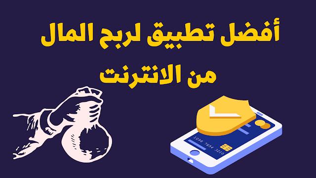 أفضل تطبيق لربح المال 2021: تطبيق my daily cash لربح المال
