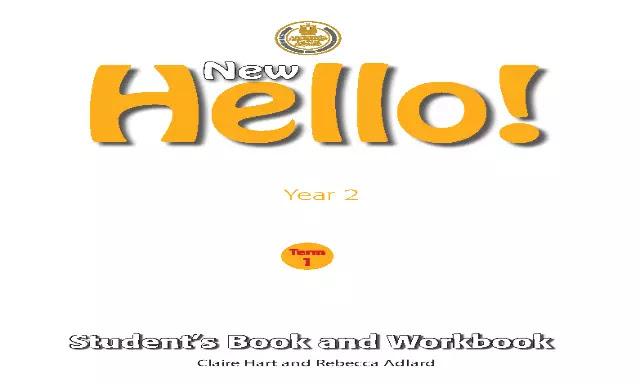 كتاب اللغة الانجليزية تانية ثانوي الترم الاول