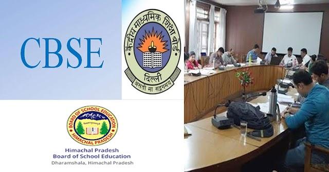 HPBOSE अब CBSE की तर्ज पर करवाएगा नौंवी से 12वीं की परीक्षा: जानें डीटेल