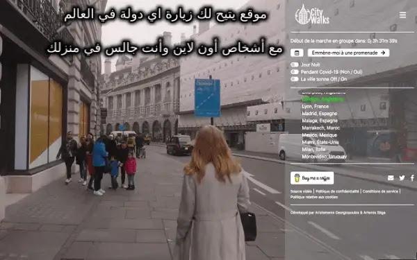 CITY WALKS LIVE, UNA WEB PARA PASEAR POR EL MUNDO SIN SALIR DE CASA