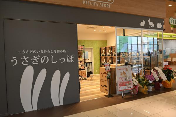 うさぎのしっぽ・幕張新都心店