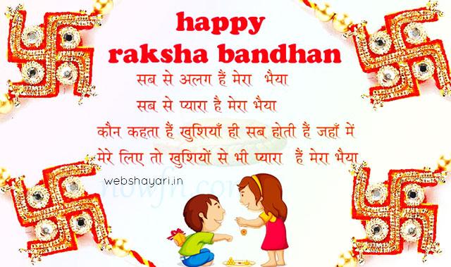 happy raksha bandhan 2021 रक्षा बंधन राखी  स्टेटस  शायरी  फोटो  डाउनलोड