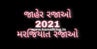 PUBLIC HOLIDAYS 2021 CIRCULAR