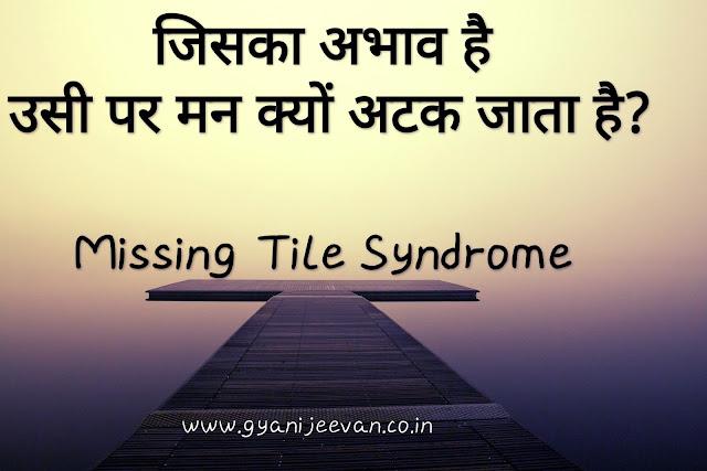 Missing Tile Syndrome  जिसका आभाव है उसी पर मन क्यों अटक जाता है ?