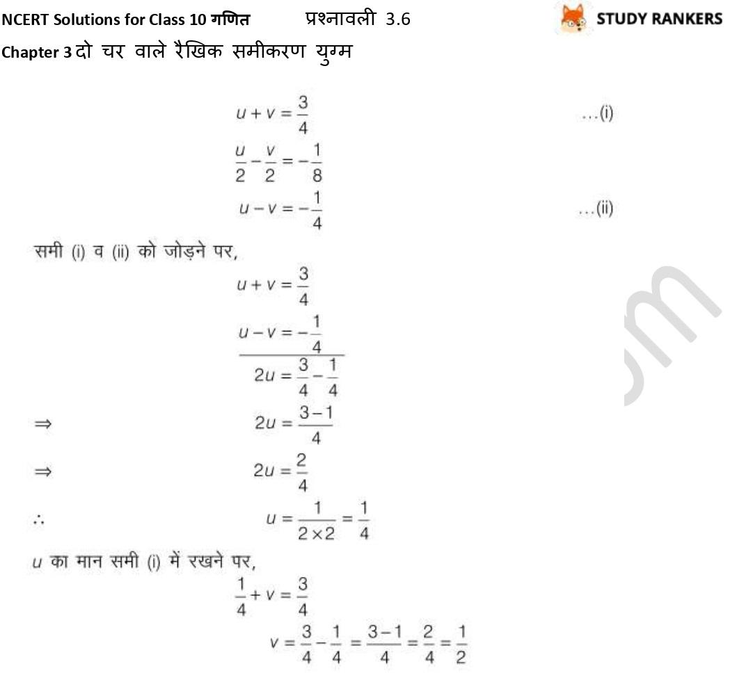 NCERT Solutions for Class 10 Maths Chapter 3 दो चर वाले रैखिक समीकरण युग्म प्रश्नावली 3.6 Part 11