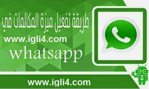تفعيل ميزة المكالمات المجانية الجديدة في الواتساب WHATSAPP