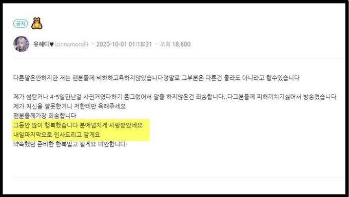 해킹범 사생활 폭로로 'BJ 유혜디' 결국 아프리카TV '은퇴' 발표 ...
