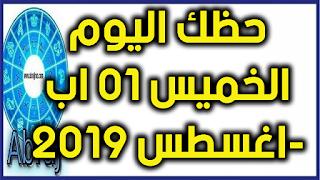 حظك اليوم الخميس 01 اب-اغسطس 2019