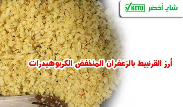 وصفة أرز القرنبيط بالزعفران الكيتونية