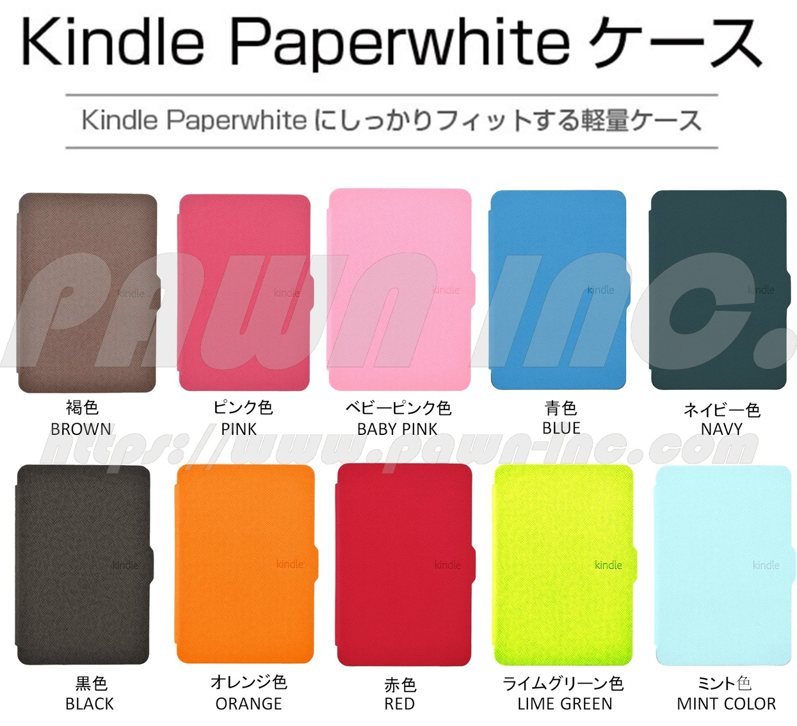 Modern Case for Kindle Paperwhite 1st Gen, 2nd Gen & 3rd Gen