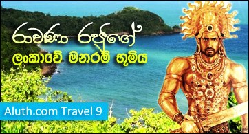 http://www.aluth.com/2016/02/rumassala-aluth-travel-09.html