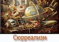 https://www.artnov777.ru/search/label/%D0%A1%D1%8E%D1%80%D1%80%D0%B5%D0%B0%D0%BB%D0%B8%D0%B7%D0%BC