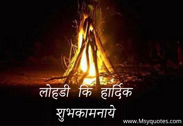lohri quotes in punjabi, lohri images,lohri celebration images