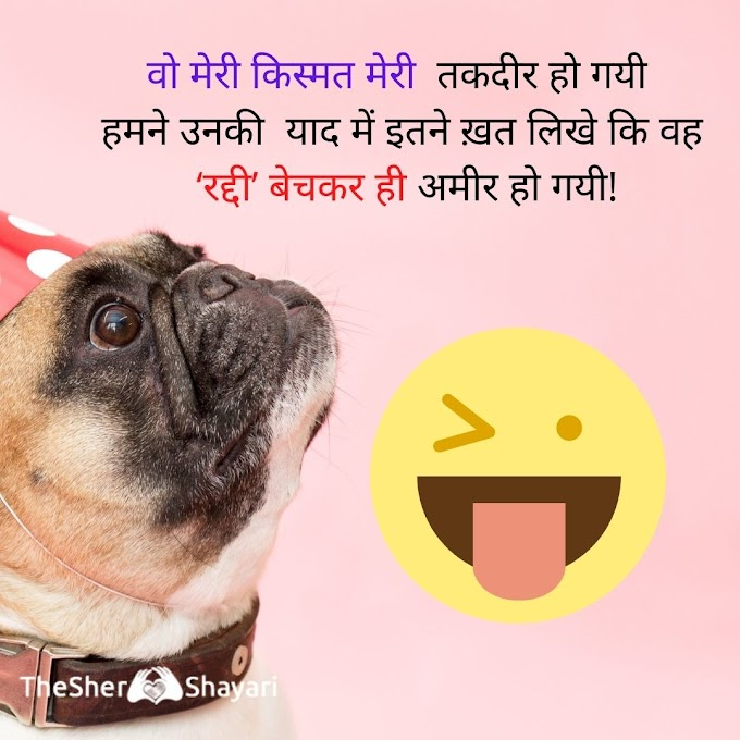 Best Funny & Comedy Shayari | Funny Status in hindi with Images
