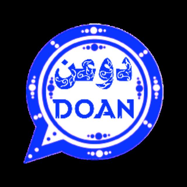 وتحميل واتساب دوعن بلس DoWhatsApp آخر إصدار ضد الحظر بمميزات رهيبة