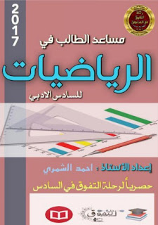 حلول تمارين رياضيات السادس الادبي pdf تحميل برابط مباشر