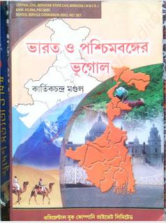 Bharat o Pachimbanger Bhugol' Book For Competitive Exam Full