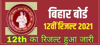 Bihar Board Inter Result Check 2021