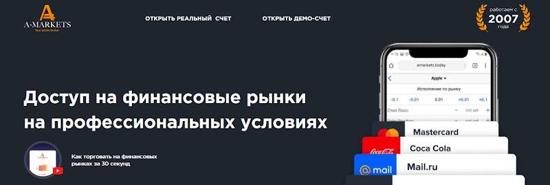 Мошеннический сайт canli-market.org/fx – Отзывы, развод. AMarkets мошенники
