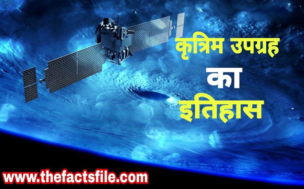 Information and History of Satellite - कृत्रिम उपग्रह के बारे में संपूर्ण जानकारी