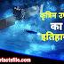Satellite का आविष्कार किसने किया था? - जानिए कृत्रिम उपग्रह का पूरा इतिहास