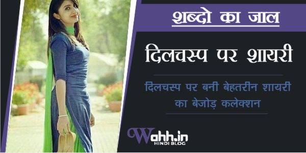 Dilchasp-Par-Shayari-In-Hindi