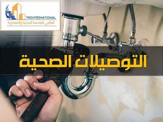 التوصيلات الصحية plumbing