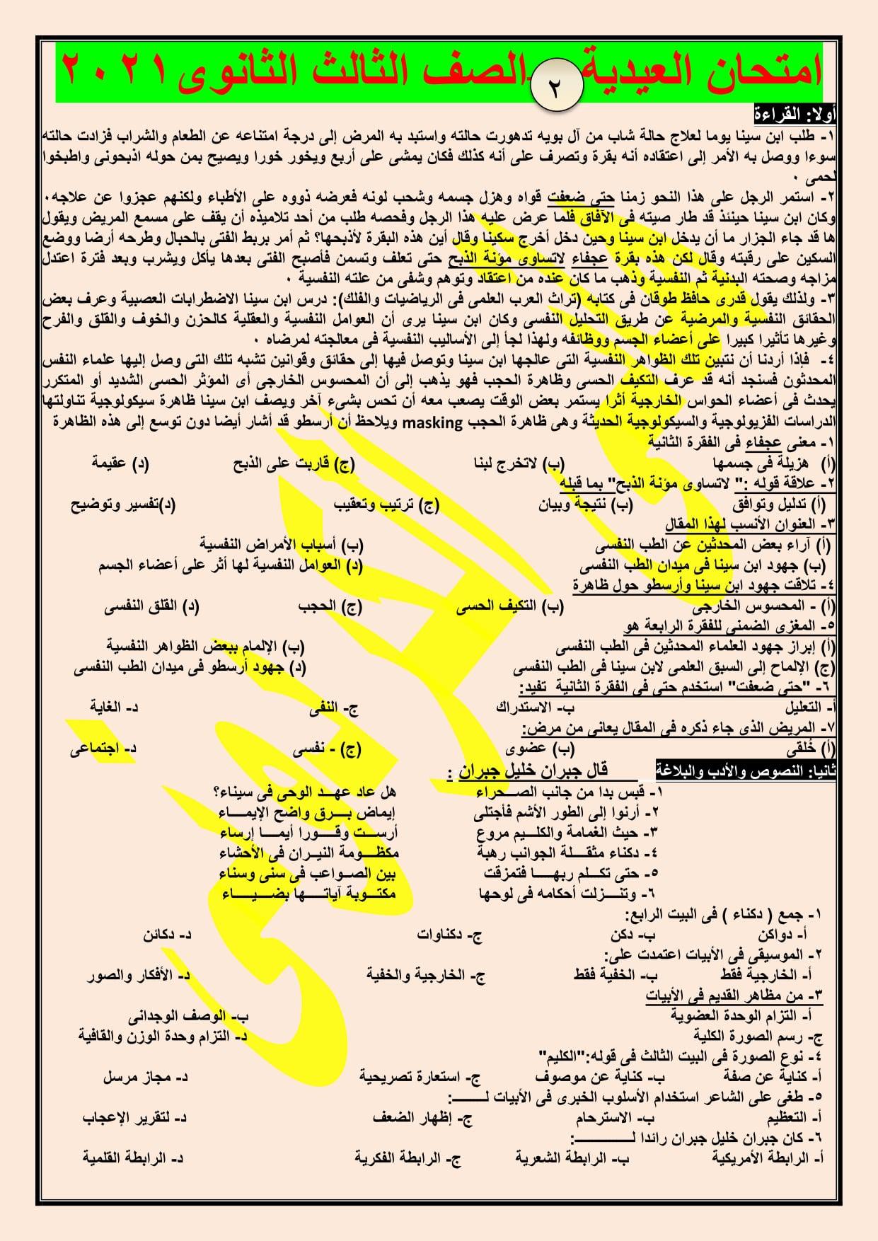 2 نموذج امتحان لغة عربية مجاب للصف الثالث الثانوي 2021 أ/ هاني الكردوني 14