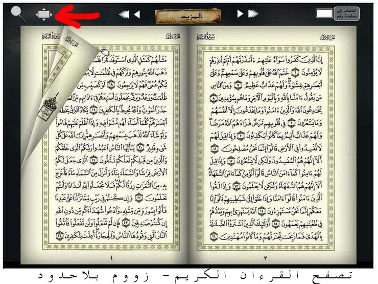 فيفا بريس قراءة و تصفح القران الكريم مباشر على الانترنت المصحف الفلاشى